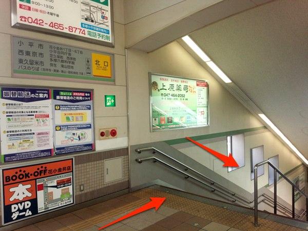 花小金井駅 階段