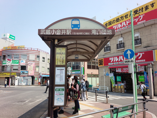 清瀬駅 バス停