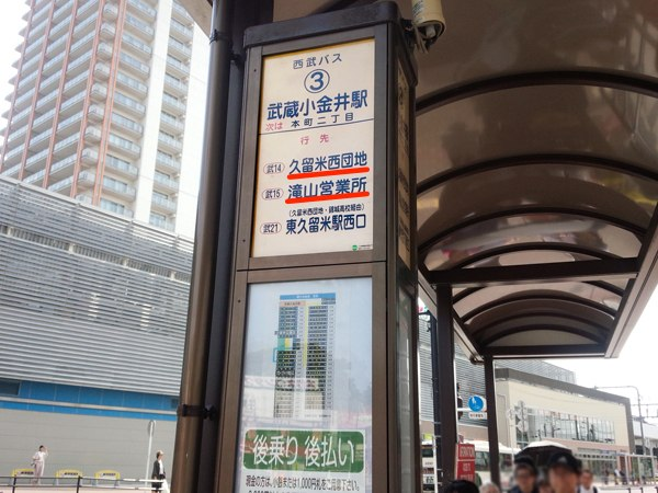 武蔵小金井駅 バス停