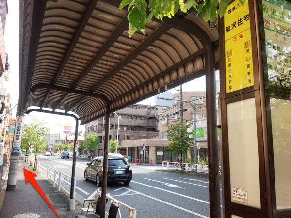 前沢住宅 バス停