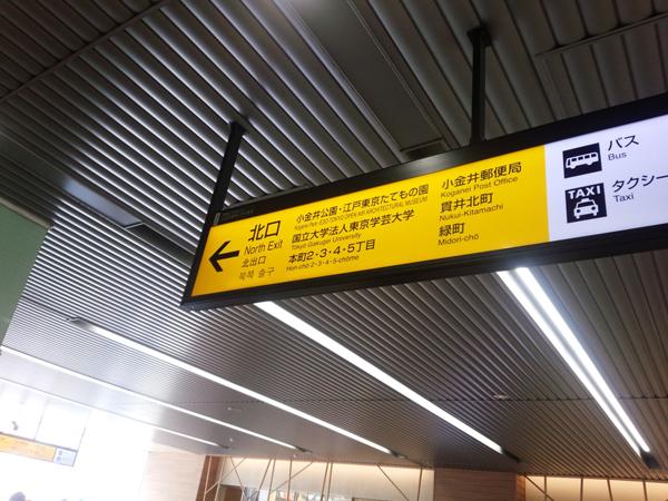 武蔵小金井駅 案内板