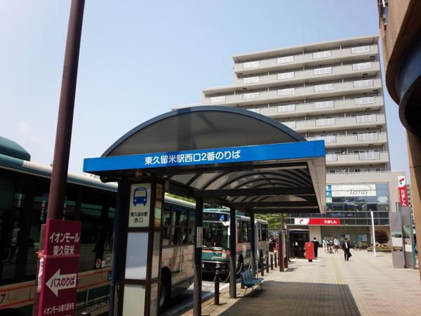 東久留米駅 バス停