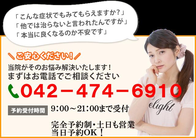 ご安心下さい。当院がそのお悩み解決いたします!まずはお電話でご相談ください 042-474-6910
